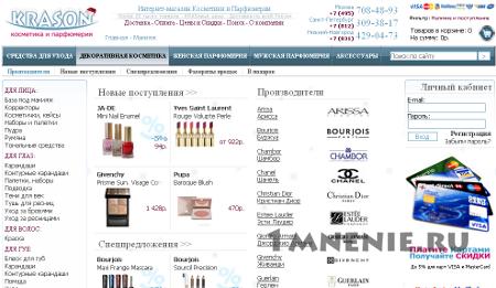 Красон интернет магазин косметики
