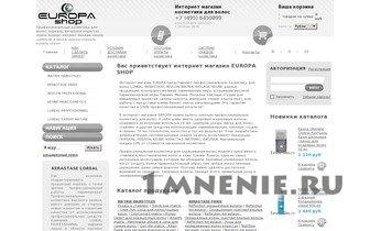 Европа шоп интернет магазин косметики