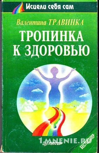 Пойдем книга тропинка к здоровью валентина травинка предложения отдыху Карелии