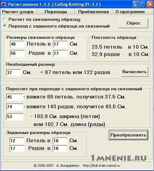 Калькулятор расчета петель для вязания спицами 12