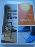 Бахилы Home collection