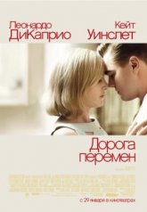 "Фильм ""Дорога перемен (Revolutionary Road)"" (2009)"