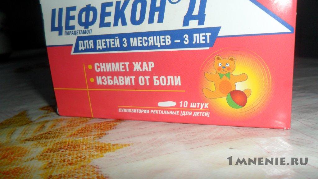 Сегодня мы рассмотрим жаропонижающие лекарства, которые активно используются родителями при высокой температуре.