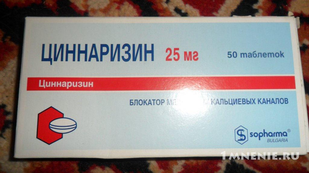 циннаризин софарма 25 мг инструкция по применению