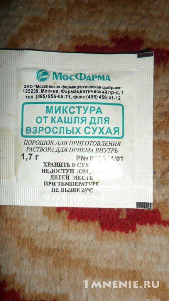 Сухая микстура от кашля беременным 44