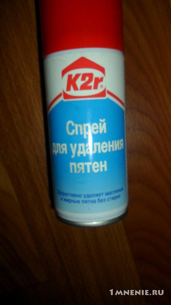 K2r пятновыводитель купить фото