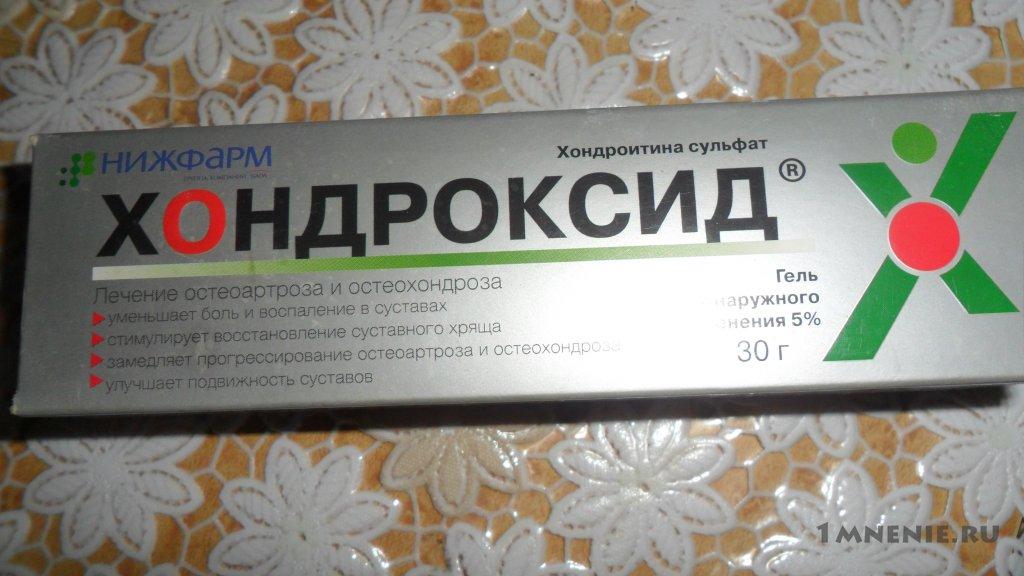 Мазь хондроксид помогает ли при остеохондрозе