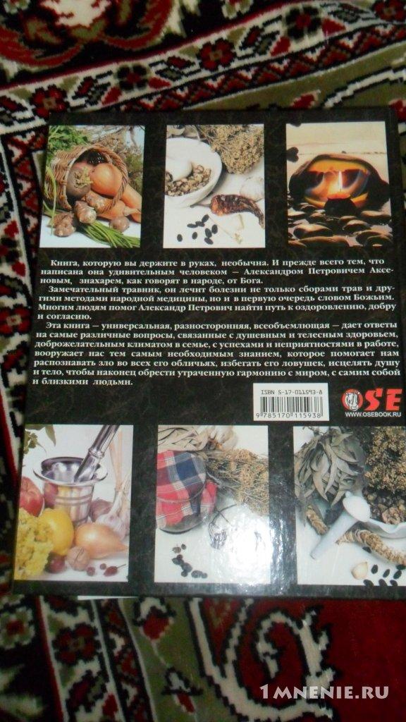 ликвидация, александр аксенов универсальная книга знахаря 21 века любимые