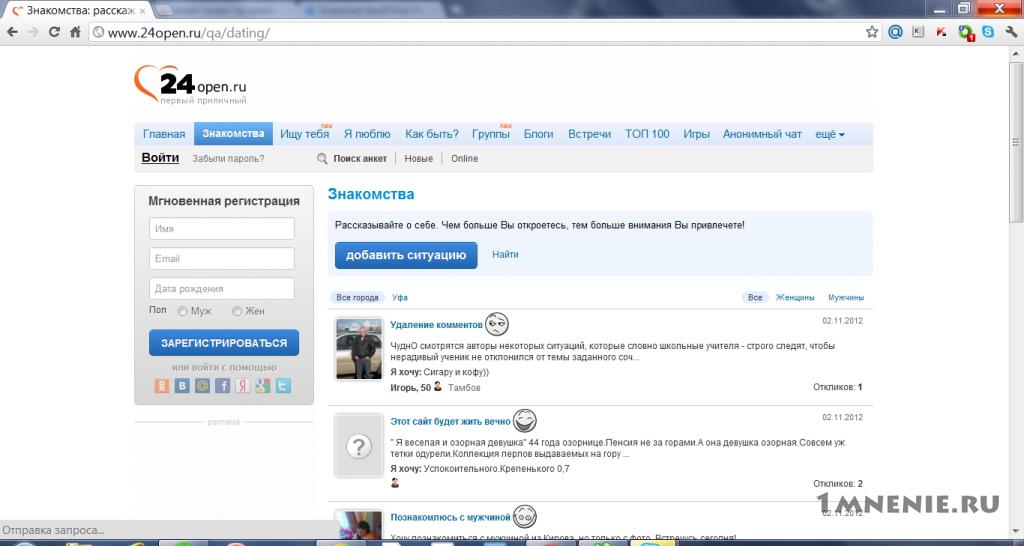 Сайт знакомств 24open.ru не открывается
