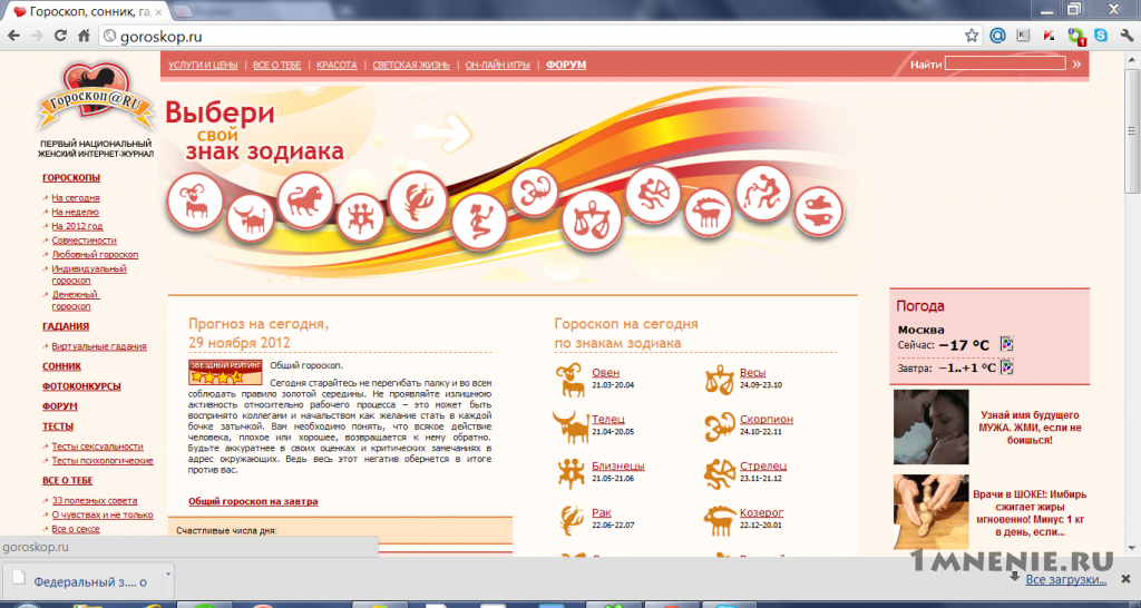 Знакомств гороскопы сайт