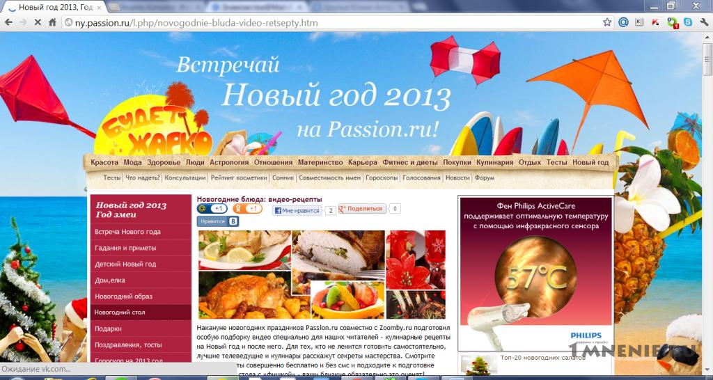 91f1a9a0d08a Онлайн-журнал для женщин  quot Женские страсти quot  passion.ru