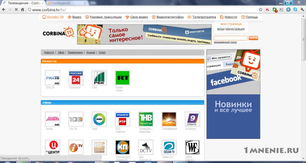 Corbina.TV - отличное онлайн телевидение. . Все каналы тут расположены по