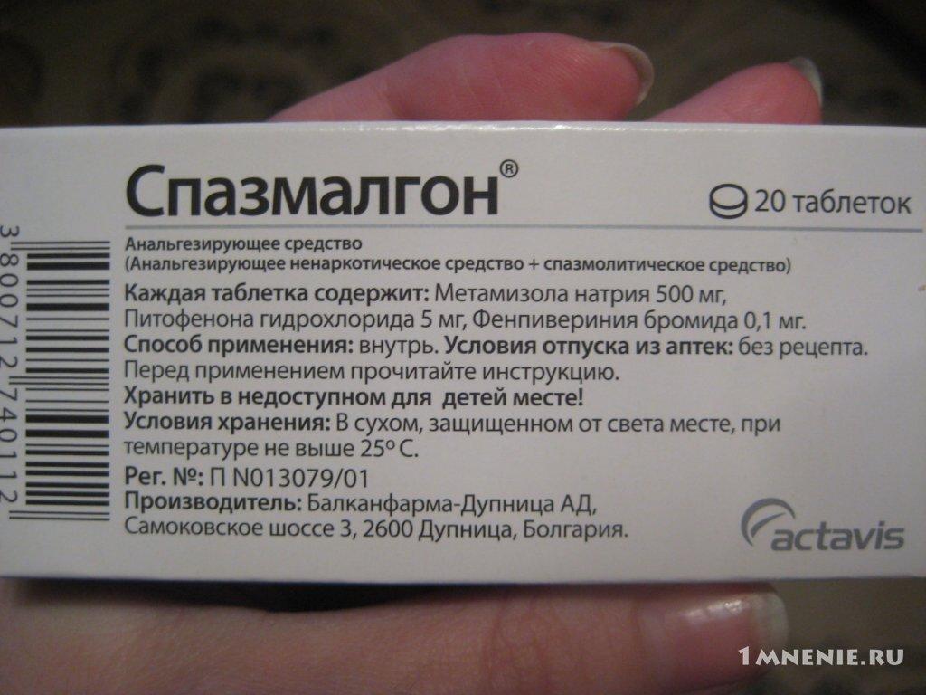 спазмалгон таблетки инструкция к применению