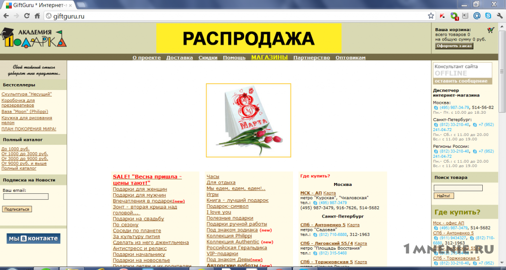 Интернет-магазин академия подарков 78