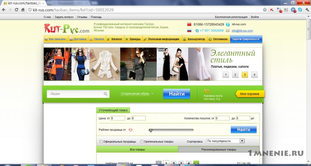 3a0b2a3ad0b5a Интернет-магазин дешевых товаров из Китая