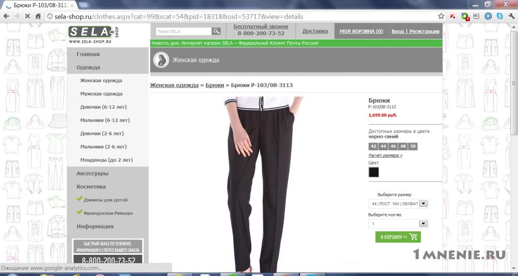 """8fdfa97f Интернет-магазин модной одежды """"Sela"""" sela-shop.ru"""