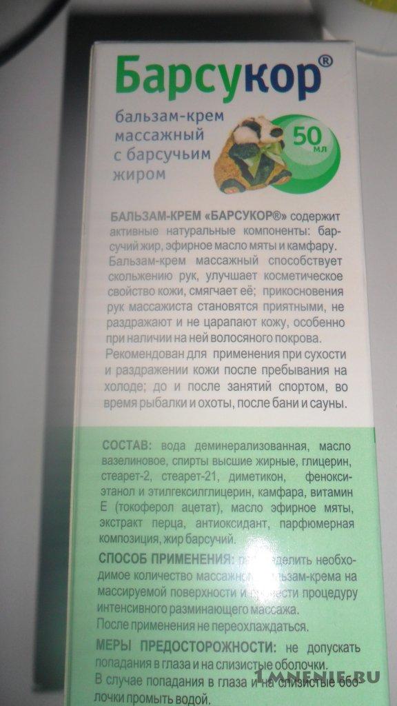 barsuchiy-zhir-dlya-intimnogo-primeneniya