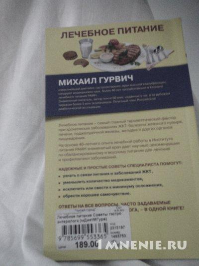 Михаил Гурвич - Питание для здоровья