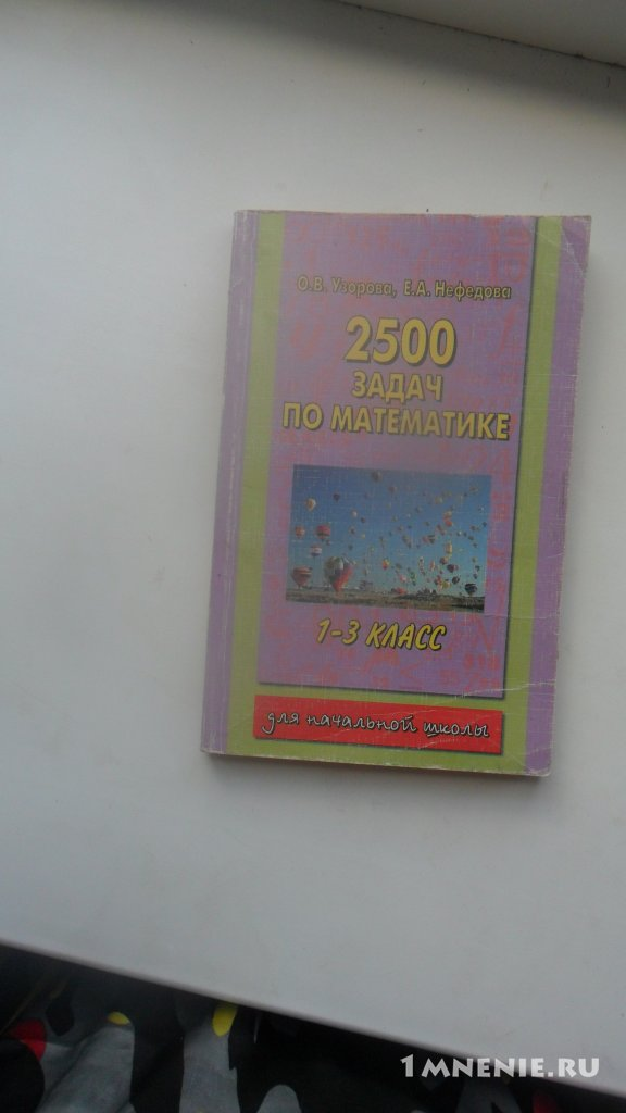Решебник 2500 задач нефедова