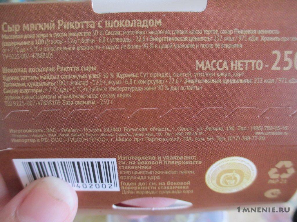 Сыр рикотта шоколадный