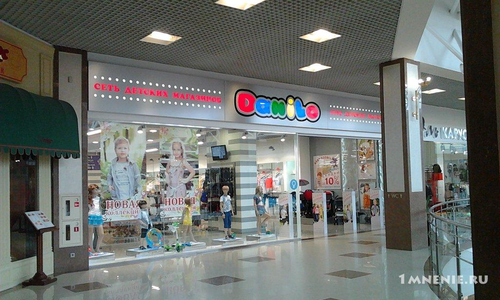 Магазины Детской Одежды В Краснодаре