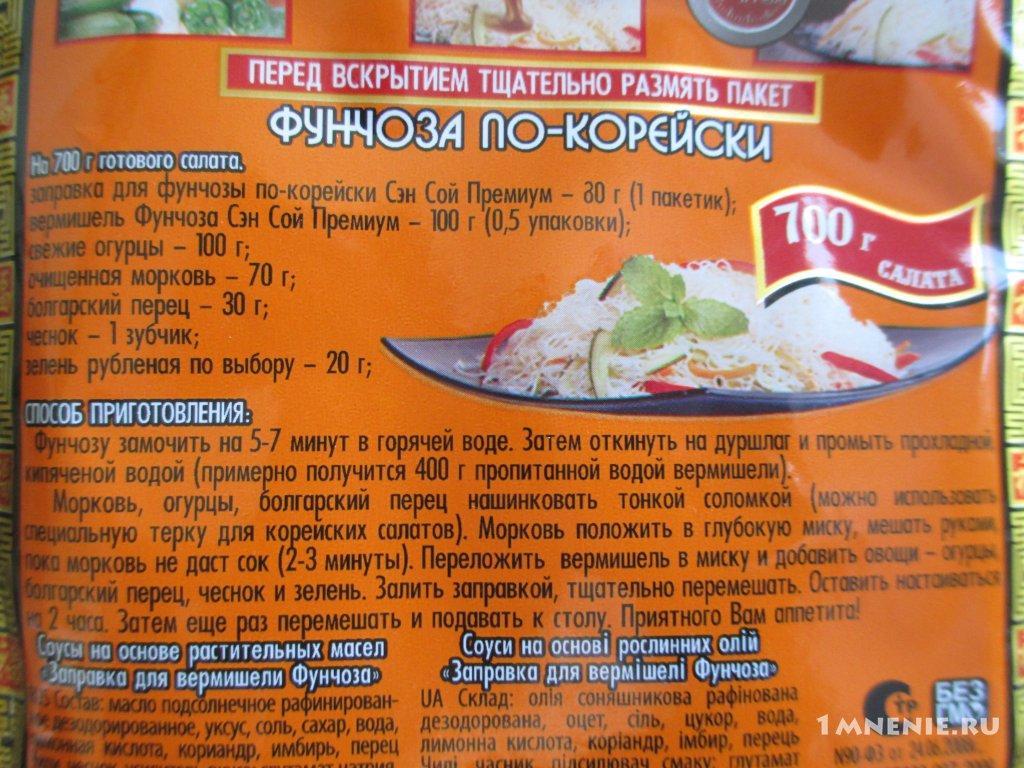 Заправка для фунчозы в домашних условиях рецепт с фото