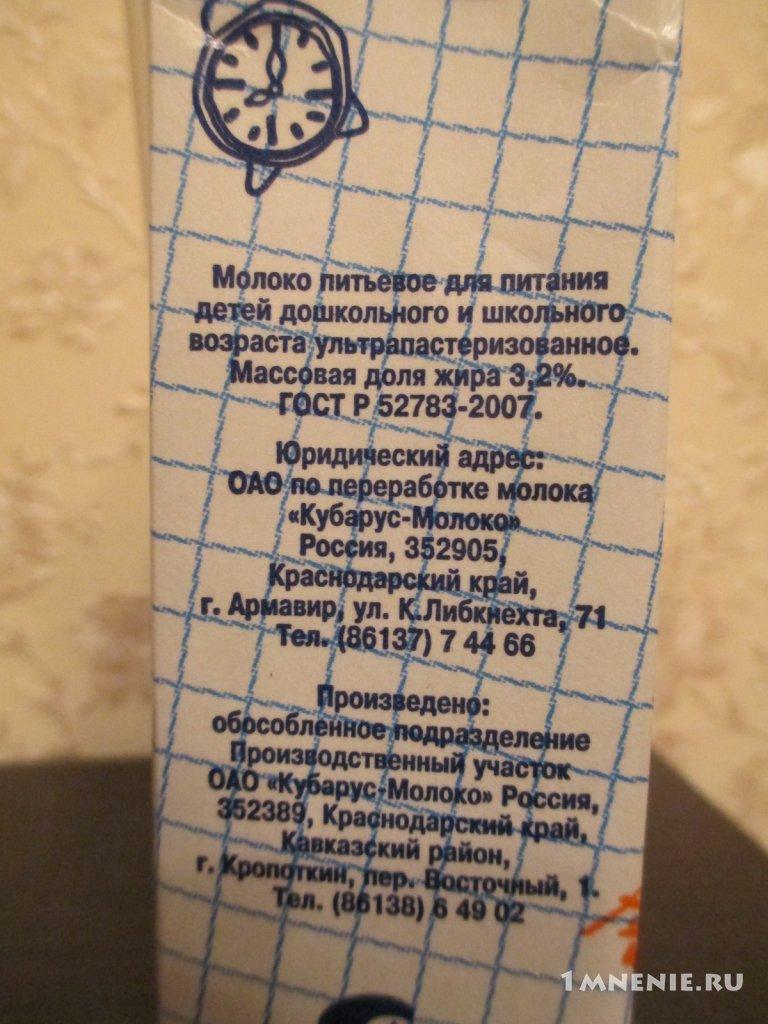 Школьное молоко шпаргалка прайсы краснодарский край