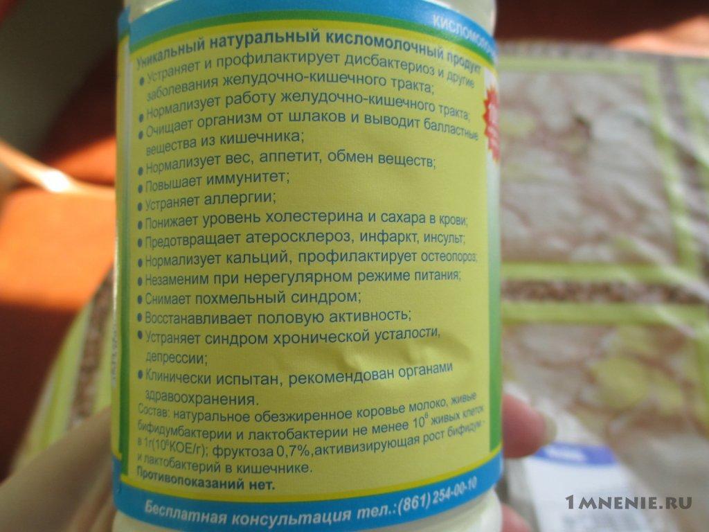 биота бифилакт инструкция - фото 6