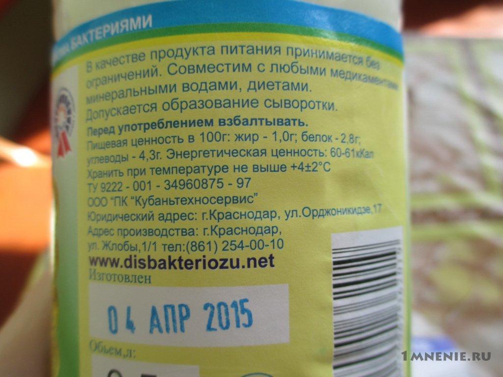 биота бифилакт инструкция - фото 9
