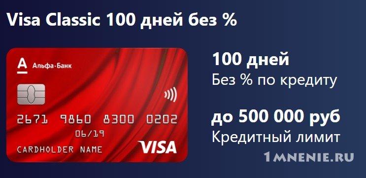 Кредит наличными или на карту онлайн