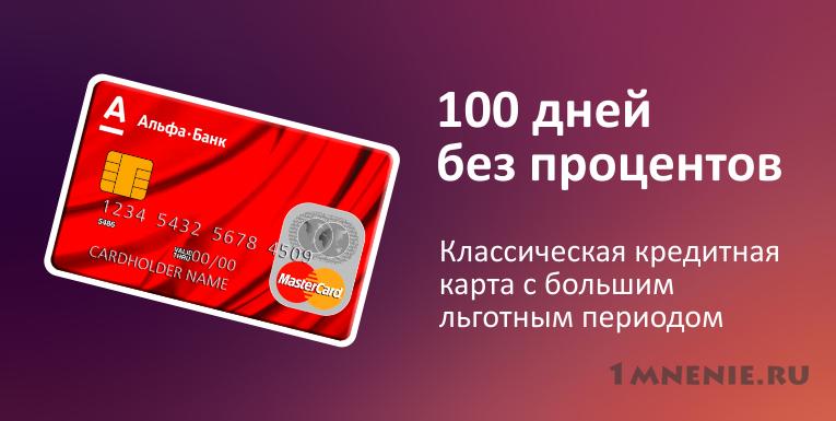 Кредит уфа онлайн заявка наличными